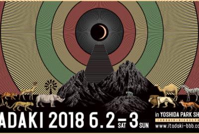 頂 -ITADAKI- 2018 タイムテーブル 公開 メインビジュアル