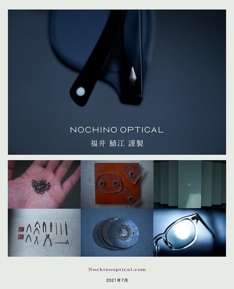 アイウェアブランド・NOCHINO OPTICALが始動。1stコレクションの5モデルがローンチ   EYESCREAM